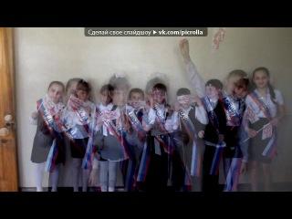 «выпускной...    прощай начальная школа...» под музыку Друзья - Песня про моих самых самых самых любимыйх друзей Катю,Изабеллу,Ирину, Таню, Кристину, Ангелину,Свету, Федю,Валерку, Андрею, Андрею,Олю,Максиму, Гену, Павлика  Тёмы,Мишу , Алика, Марину, Аню  я вас обожаю! Вы мне очень дороги и важны в моей маленькой ж. Picrolla
